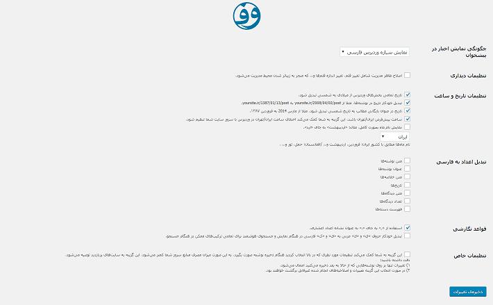 فارسی ساز طراحی سایت